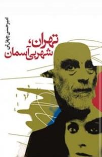 کتاب تهران، شهر بیآسمان