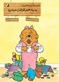 خرسها چیزاشون رو به هم قرض میدن