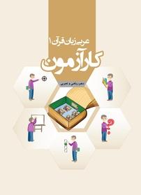 کارآزمون عربی زبان قرآن دهم ریاضی و تجربی