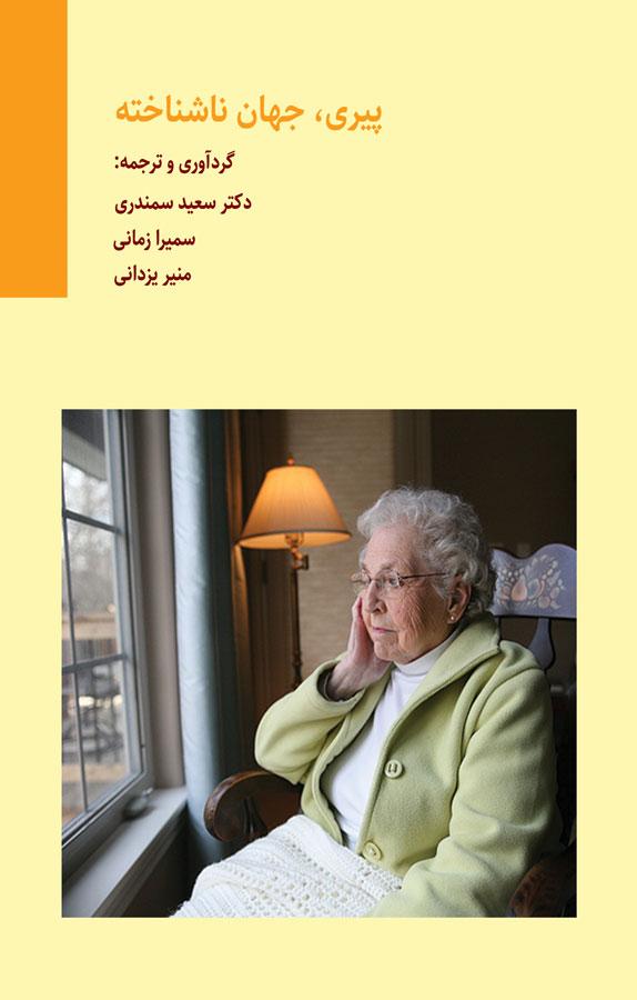 پیری، جهان ناشناخته