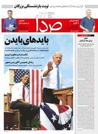 مجله هفتهنامهی خبری، تحلیلی صدا - شماره ۴۴