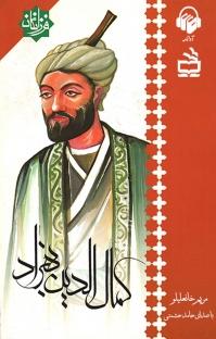 کتاب صوتی کمال الدین بهزاد