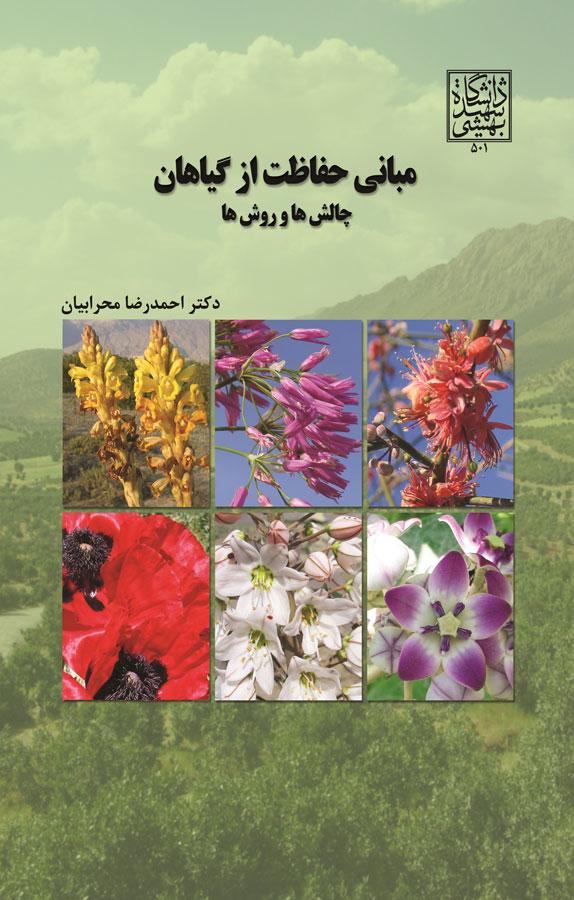 مبانی حفاظت از گیاهان