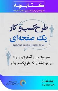 میکروبوک طرح کسبوکار یک صفحهای
