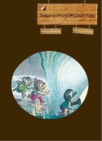 بچه خرسها و درخت مرموز