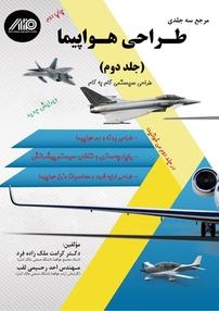 مرجع سه جلدی طراحی هواپیما