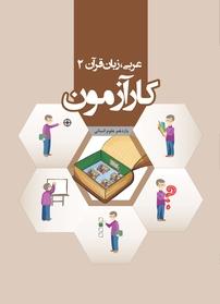 کارآزمون عربی زبان قرآن ۲  یازدهم انسانی