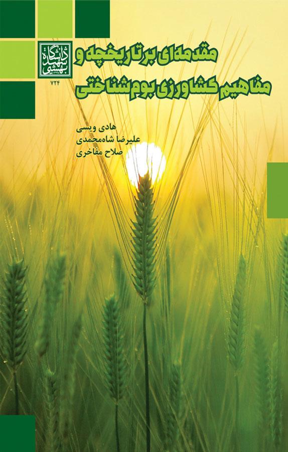 مقدمهای بر تاریخچه و مفاهیم کشاورزی بومشناختی