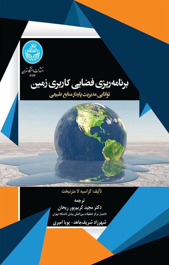 برنامهریزی فضایی کاربری زمین