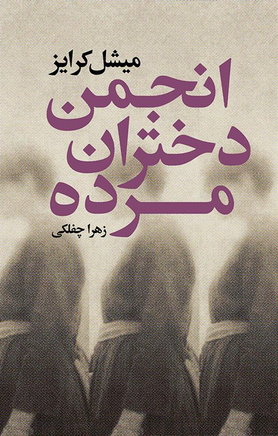 انجمن دختران مرده