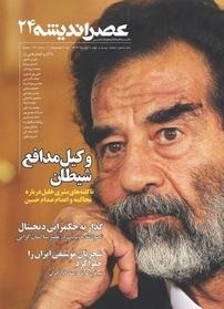 مجله عصر اندیشه شماره ۲۴