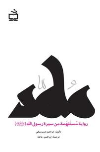 محمد روایة مستلهمة من سیرة رسولالله (ص)