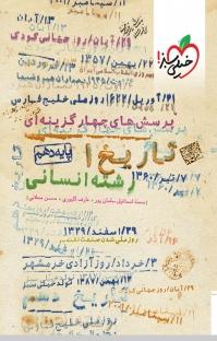 پرسشهای چهارگزینهای تاریخ ۱  ایران و جهان باستان