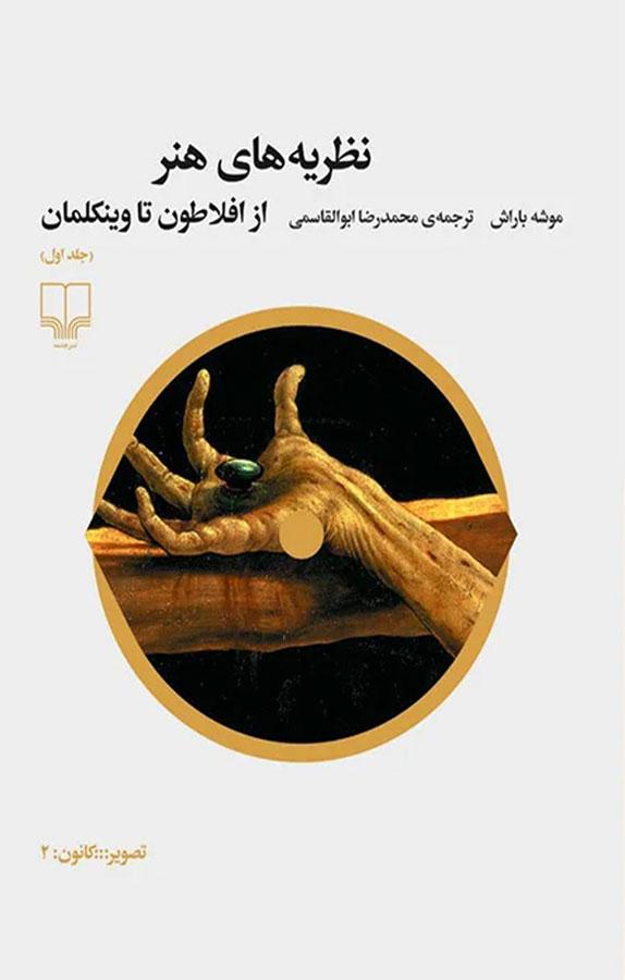 نظریههای هنر از افلاطون تا وینکلمان