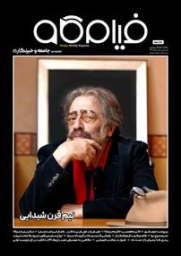 ماهنامه فرهنگی و هنری فیلمکاو شماره ۲