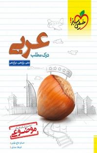 کتابهای موضوعی ـ درک مطلب عربی