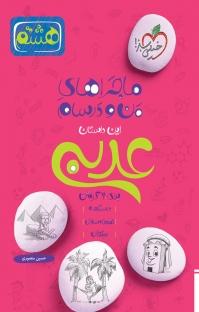 ماجرای من و درسام عربی ۸ اُم