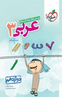 پرسشهای چهارگزینهای عربی ۳