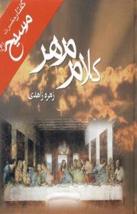 کتاب صوتی کلام مهر
