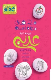 ماجرای من و درسام ـ عربی ۷ اُم