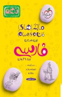 ماجرای من و درسام ـ فارسی ۹ اُم
