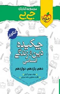مجموعه کتابای جیبی چکیده دین و زندگی انسانی