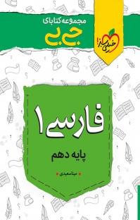 مجموعه کتابای جیبی  فارسی ۱