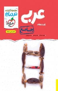 مجموعه کتابهای نردبام ـ عربی پیشرفته