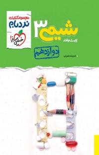 مجموعه کتابهای نردبام ـ شیمی ۳  پیشرفته