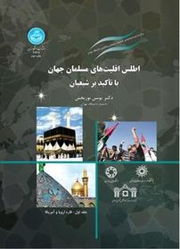 اطلس اقلیتهای مسلمان جهان با تاکید بر شیعیان