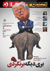 مجله هفتهنامه همشهری جوان - شماره ۷۴۵