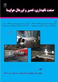 صنعت نگهداری، تعمیر و اورهال هواپیما