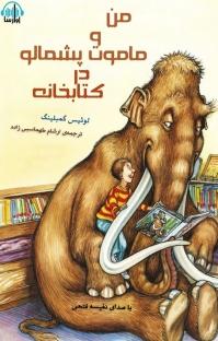 کتاب صوتی من و ماموت پشمالو در کتابخانه