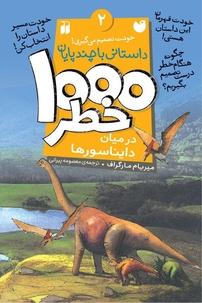 ۱۰۰۰  خطر در میان دایناسورها