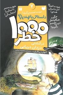 ۱۰۰۰  خطر در کشتی دزدان دریایی