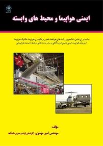 ایمنی هواپیما و محیطهای وابسته