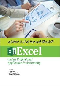 اکسل و بکارگیری حرفهای آن در حسابداری