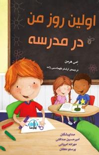 کتاب صوتی اولین روز من در مدرسه