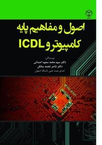 اصول و مفاهیم پایه کامپیوتر و ICDL