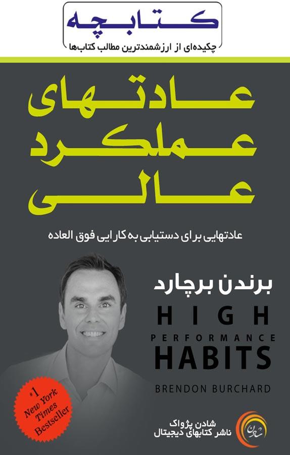 عادتهای عملکرد عالی