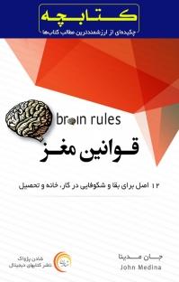 میکروبوک قوانین مغز