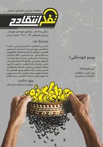 مجله ماهنامه تفکر انتقادی شماره دوم و سوم