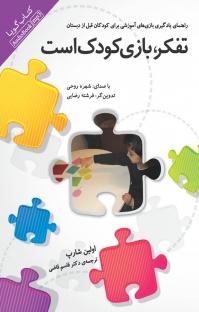 کتاب صوتی تفکر بازی کودک است