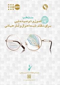 منتخب کتاب اصول و توصیههایی برای نظام آمار حیاتی
