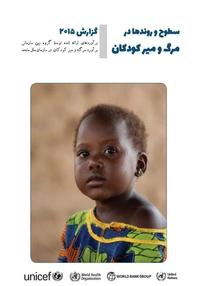 سطوح و روندها در مرگ و میر کودکان