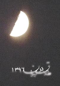 طلاق در ایران ۱۳۹۶