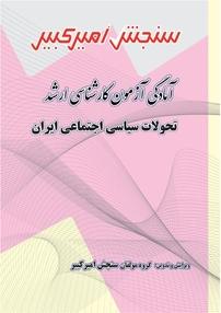 آمادگی آزمون کارشناسی ارشد تحولات سیاسی اجتماعی ایران