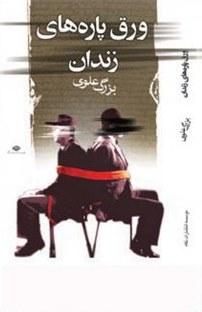 کتاب ورقپارههای زندان