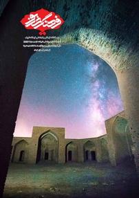 مجله دوهفتهنامه فرهنگ شریف - شماره ۴۰  و ۴۱