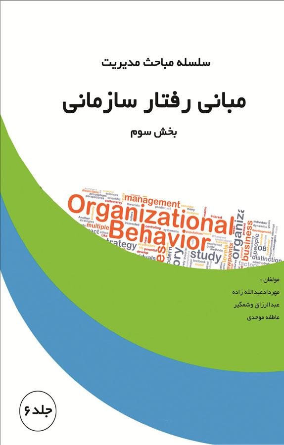 سلسله مباحث مدیریت - جلد ششم